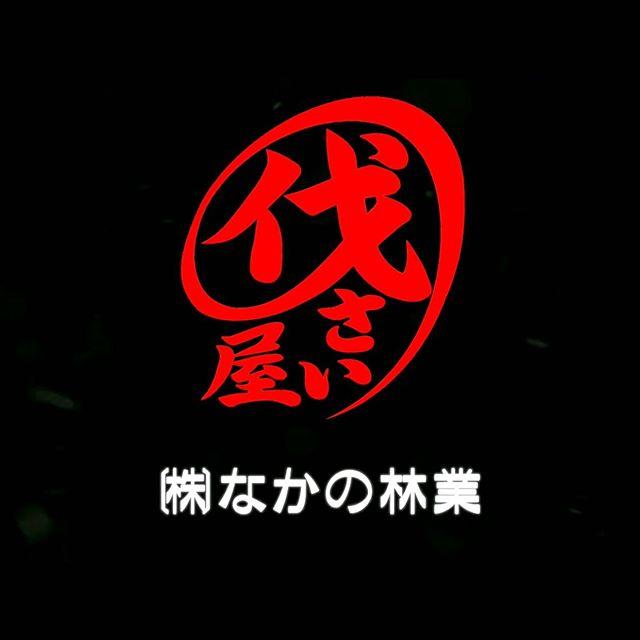ようやく我社なかの林業のホームページが完成しました業者様とこだわって作ったHPです。一度覗いて下さい️#伐採#特殊伐採#林業#経営計画#除草#ホームページ#石川県#白山市#鶴来#なかの林業https://nakano-ringyo.jp
