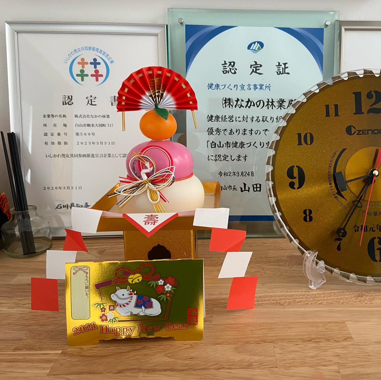 新年明けましておめでとうございます。今年もよろしくお願いします️5日から営業しております。#伐採#特殊伐採#林業#令和3年#石川県#白山市#鶴来#なかの林業